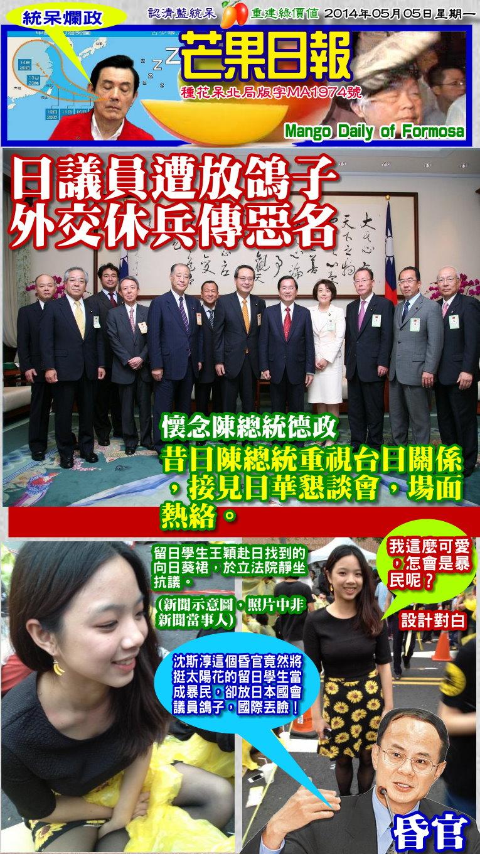 140505芒果日報--統呆爛政--日議員遭放鴿子,外交休兵傳惡名