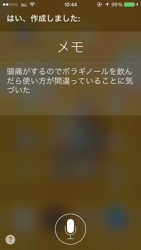 Siriで作成されたメモ