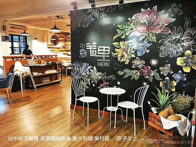 台中親子餐廳 這里咖啡輕食 義大利麵 美村路 6