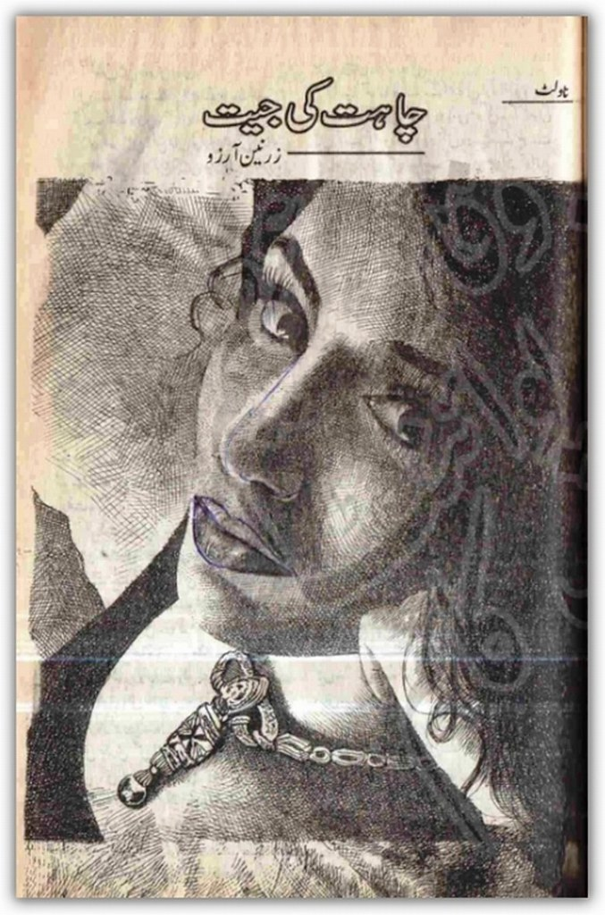 Chahat Ki Jeet is a very well written complex script novel by Zarnain Arzoo which depicts normal emotions and behaviour of human like love hate greed power and fear , Zarnain Arzoo is a very famous and popular specialy among female readers