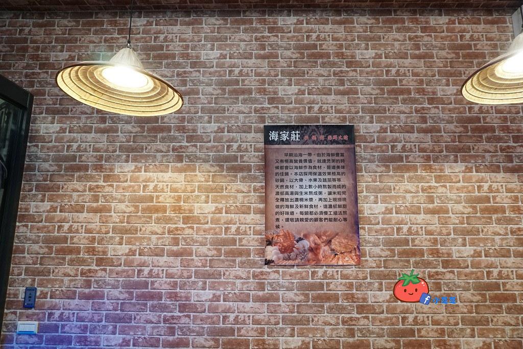 林口龜山美食推薦 海家莊砂鍋粥