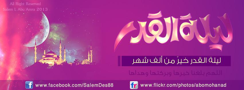تصميمي اللهم بلغنا ليلة القدر 9407601048_7880d3ab0