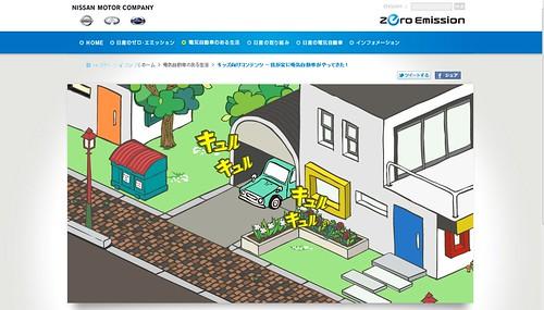 キッズ向けコンテンツ「我が家に電気自動車がやってきた!」