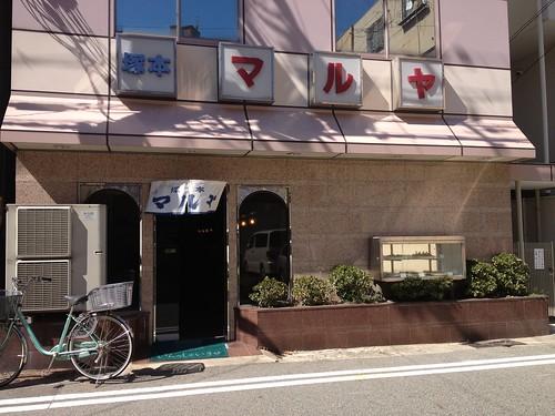 20130927塚本マルヤ
