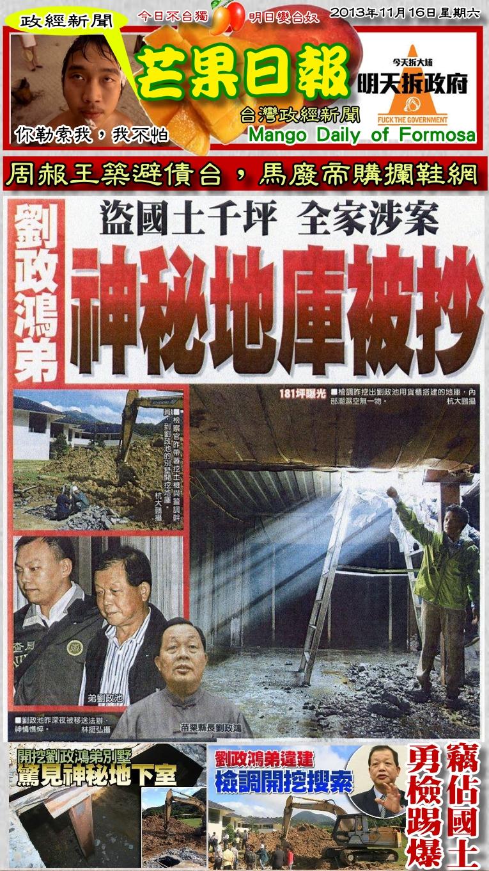 131116芒果日報--政經新聞--劉政鴻弟佔國土,開挖神秘地下室