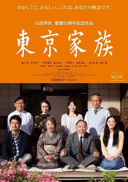 una-familia-de-tokyo