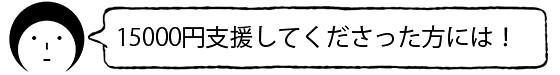 フキダシ-15000