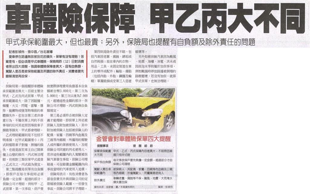 20131213[工商時報]車體險保障 甲乙丙大不同--甲式承保範圍最大,但也最貴;另外,保險局也提醒有自負額及除外責任的問題