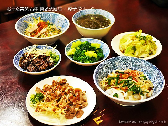 北平路美食 台中 寶發號麵店 7