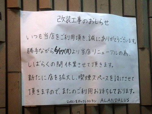 アランダルース(江古田)