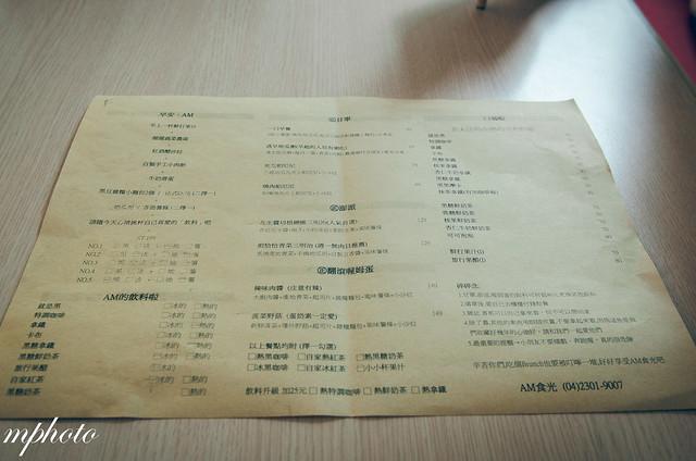 台中早餐 綠園道