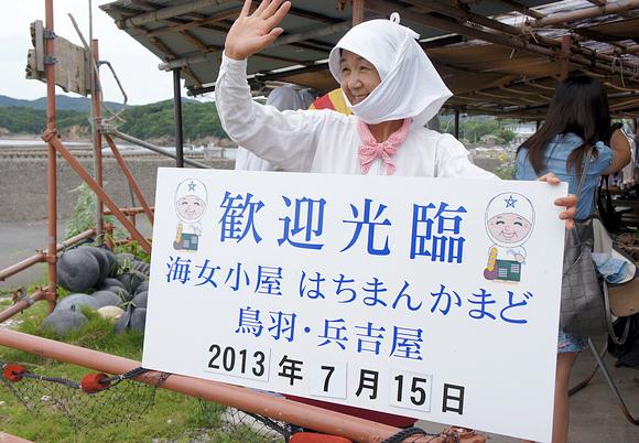 日本海女表演25