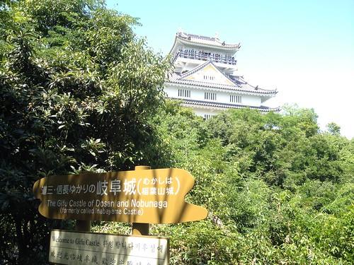 金華山 岐阜城