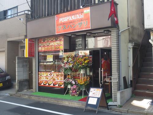 プスパンザリ(江古田)