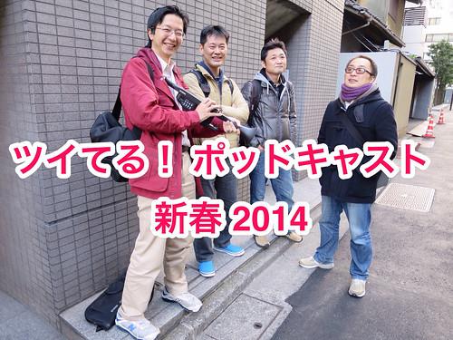 ツイてる!ポッドキャスト 新春2014