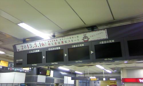 250420渋谷駅 (7)
