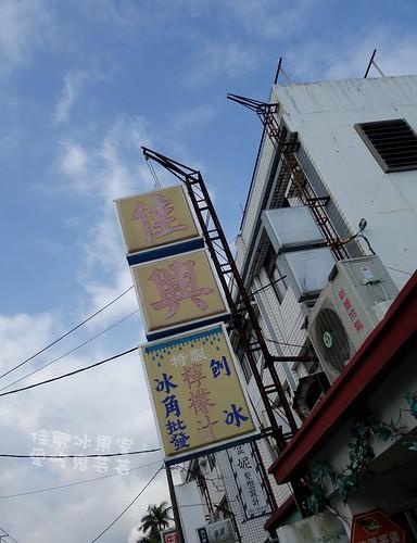 2_佳興001.jpg