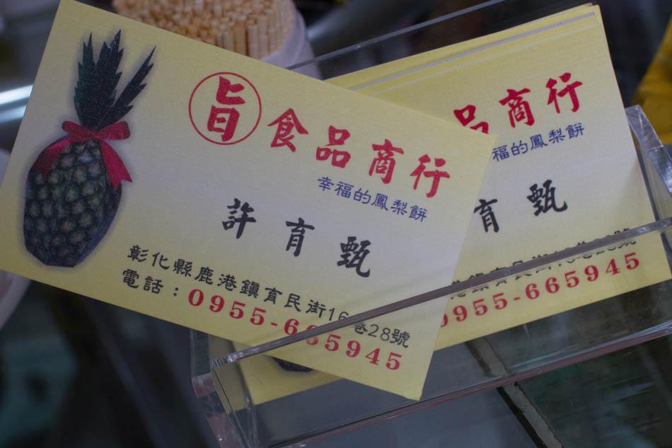 2014-05-11鹿港鳳梨餅