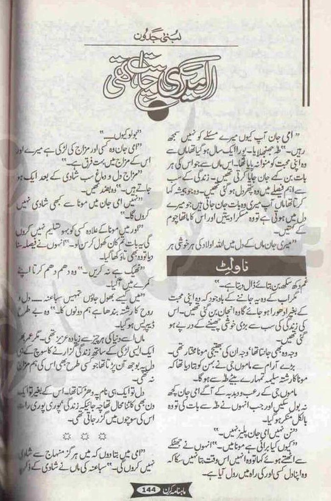 Ik Meri Chahat Thi is a very well written complex script novel which depicts normal emotions and behaviour of human like love hate greed power and fear, writen by Lubna Jadoon , Lubna Jadoon is a very famous and popular specialy among female readers
