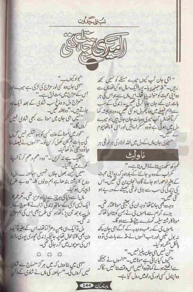Ik Meri Chahat Thi Complete Novel By Lubna Jadoon