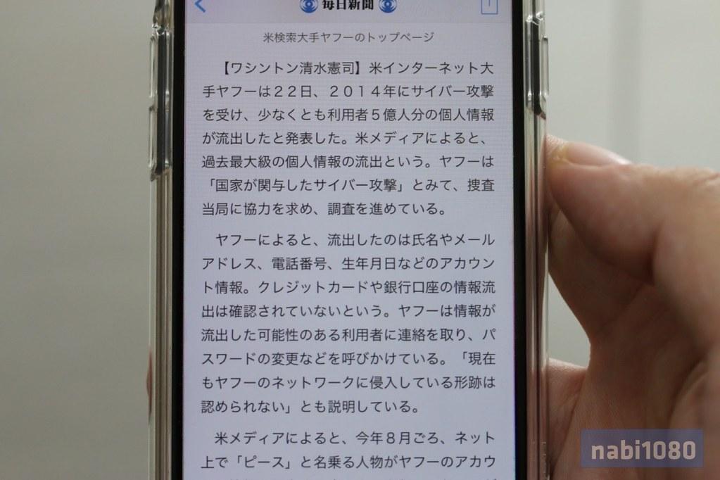 iPhone 714