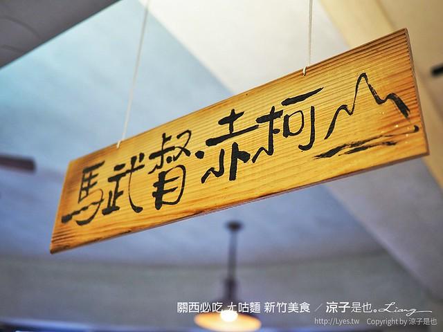關西必吃 ㄤ咕麵 新竹美食 43