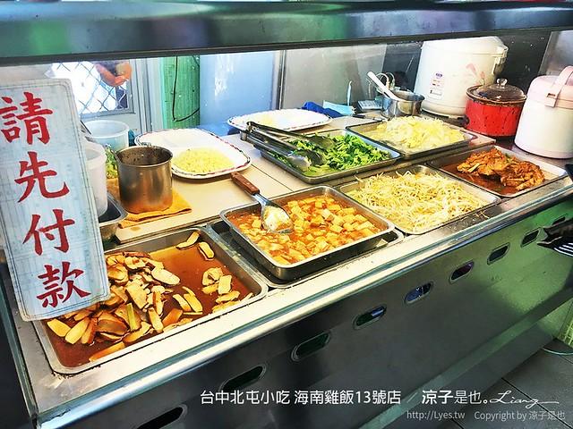 台中北屯小吃 海南雞飯13號店 2