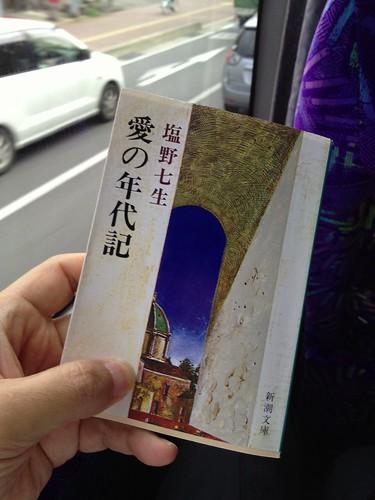 愛の年代記 by haruhiko_iyota