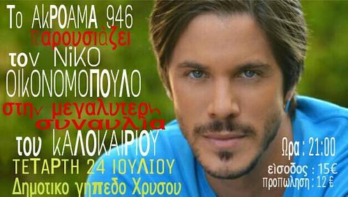 Ο Οικονομόπουλος στις Σέρρες!