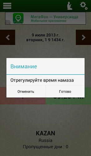 Рамадан 2013 Android