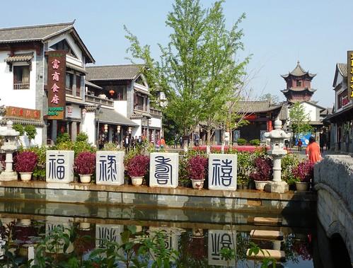 Yunnan13-Kunming-Dian Chi Est (1a)