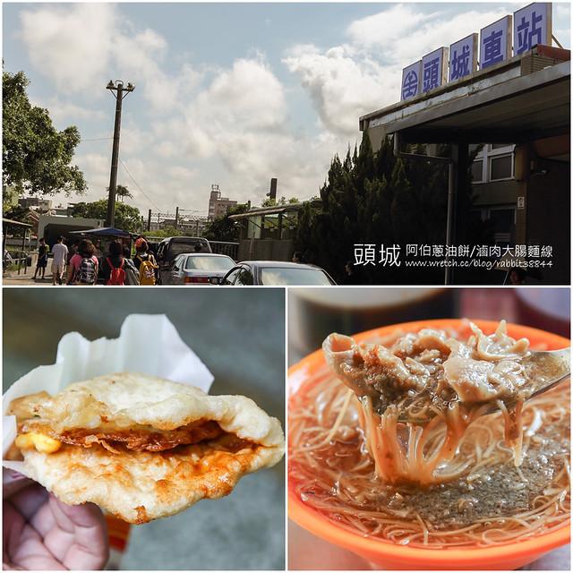 宜蘭頭城-阿伯蔥油餅+滷肉大腸麵線