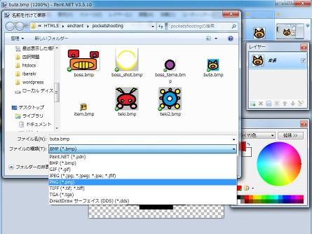 paintnet4