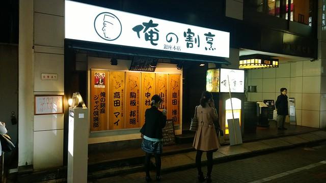 Ore No Ginza