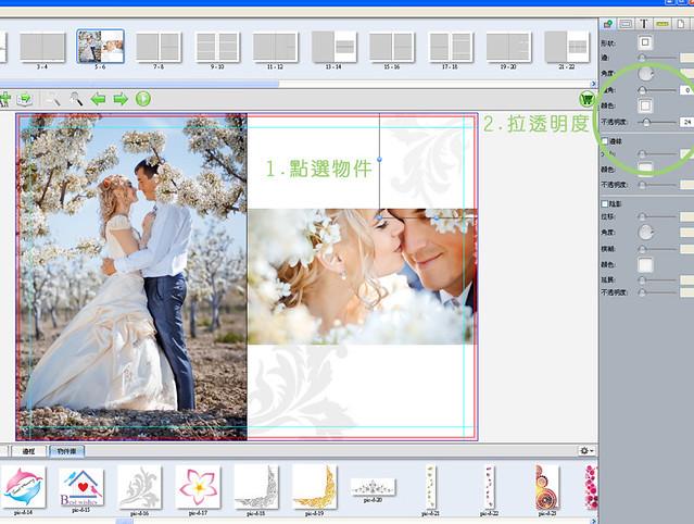 STORY365婚紗相片書教學