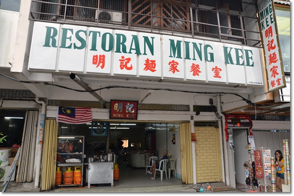 Ming Kee @ Kepong