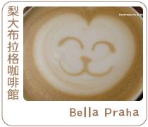 韓國首爾bella-praha