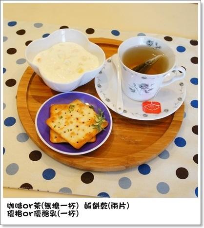 榮總三日減肥餐食譜 (7)