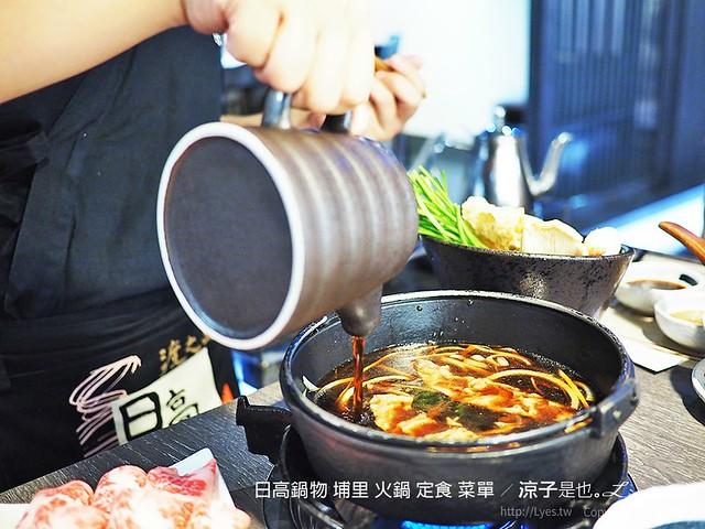 日高鍋物 埔里 火鍋 定食 菜單 35