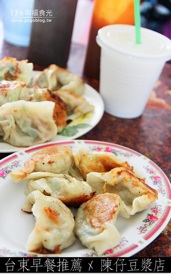 《13食記》台東池上市場早餐店.陳仔豆漿店(近伯朗大道)