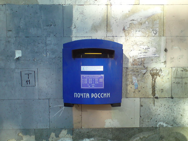 Почта России: почтовый ящик