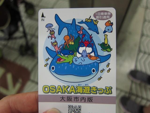 海遊館海遊きっぷ