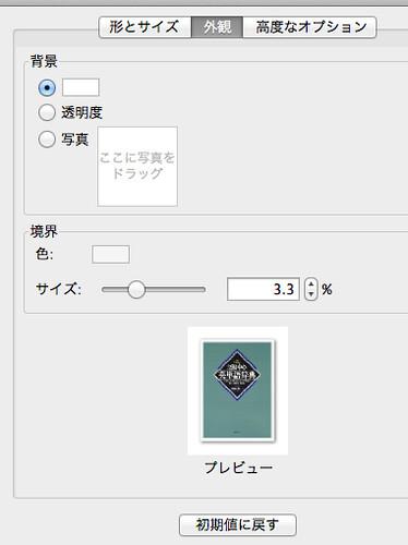 スクリーンショット 2013-09-27 11.08.37