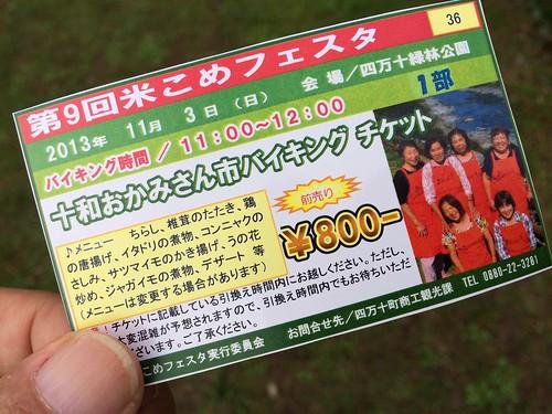 十和おかみさん市バイキングチケット by haruhiko_iyota