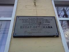 Photo of Black plaque number 27942