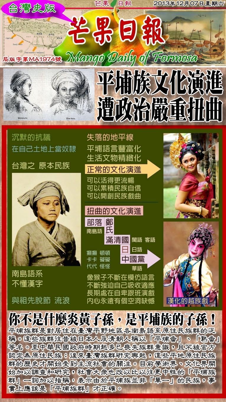 131207芒果日報--台灣正史--平埔族文化演進,遭異族嚴重扭曲