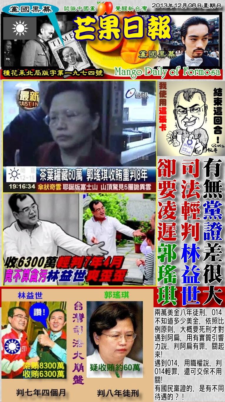 131208芒果日報--黨國黑幕--司法輕縱林益世,卻要凌遲郭瑤琪