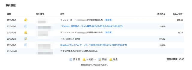 Screen_Shot_2013-12-12_2