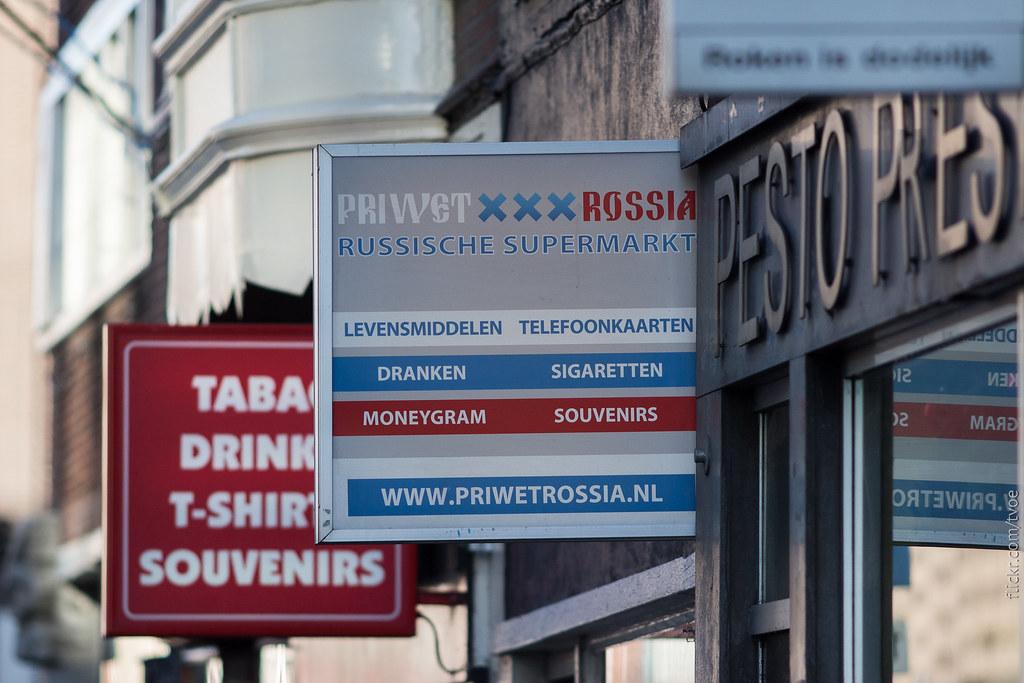 Магазин русских сувениров в Амстердаме