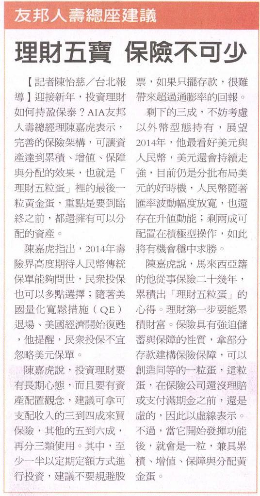 20140102[經濟日報]理財五寶 保險不可少--友邦人壽總座建議